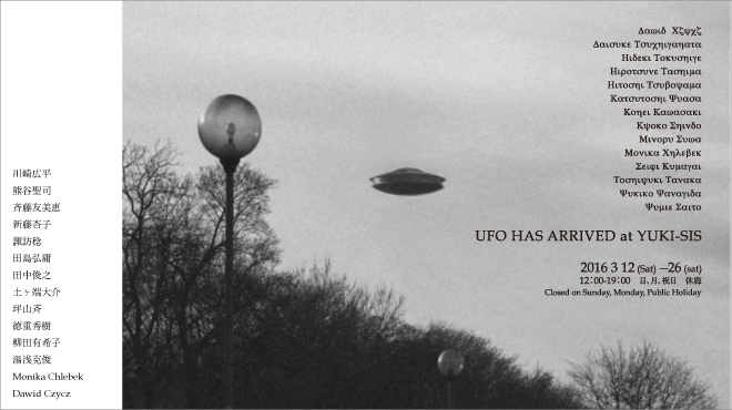 UFO has arrived at YUKI-SIS