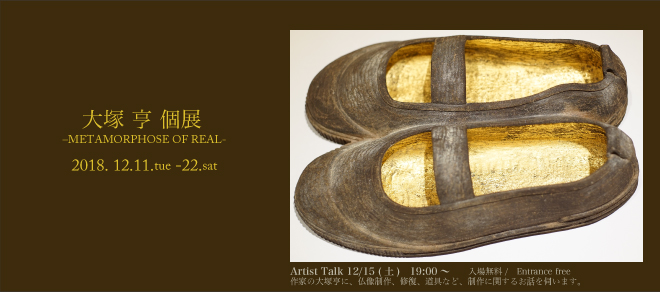 大塚 亨 彫刻展 –METAMORPHOSE OF REAL-