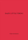 EACH LITTLE THING 第一弾(赤版)  EACH LITTLE THING the first step (red version)